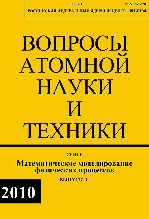 Сборник ВАНТ ММФП №1 2010