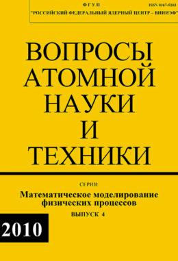 Сборник ВАНТ ММФП №4 2010