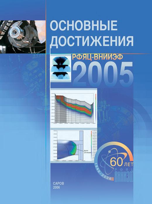 Основные достижения РФЯЦ-ВНИИЭФ 2005
