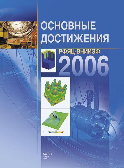 Основные достижения РФЯЦ-ВНИИЭФ 2006