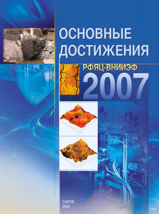 Основные достижения РФЯЦ-ВНИИЭФ 2007