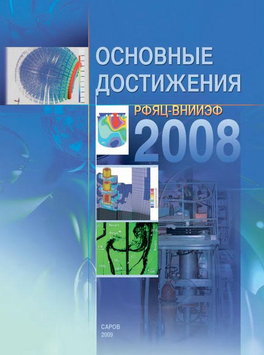 VNIIEF-2008