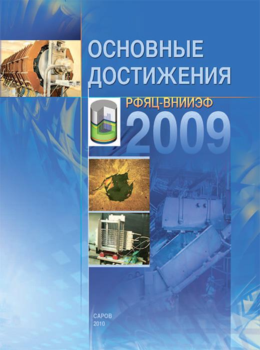 VNIIEF-2009-1
