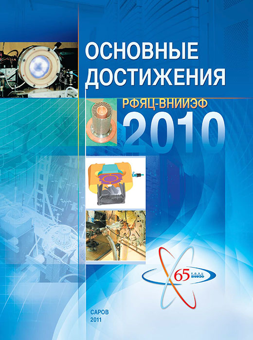 Основные достижения РФЯЦ-ВНИИЭФ 2010